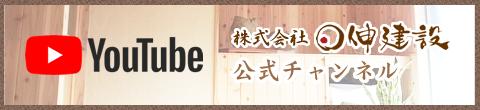 日伸建設 公式Youtubeチャンネル