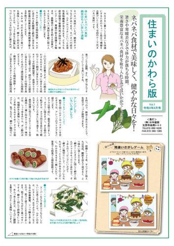 【Vol.1】ネバネバ食材で美味しく、健やかな日々を!